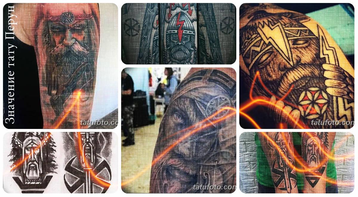 Значение тату Перун - фото примеры готовых рисунков татуировки на теле