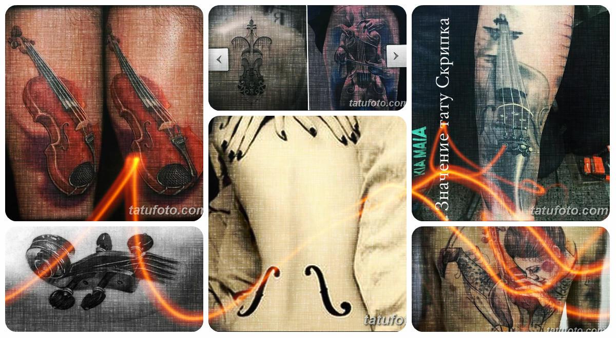 Значение тату Скрипка - фото примеры оригинальных готовых рисунков татуировки на фото