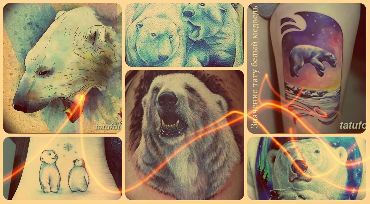 Значение тату белый медведь - коллекция фото рисунков готовых татуировок