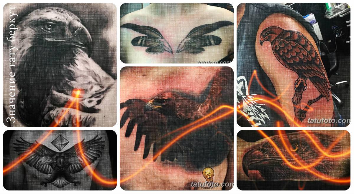 Значение тату беркут - фото рисунков готовых татуировок на теле
