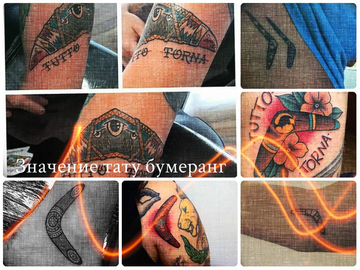 Значение тату бумеранг - фото примеры готовых рисунков татуировки на теле