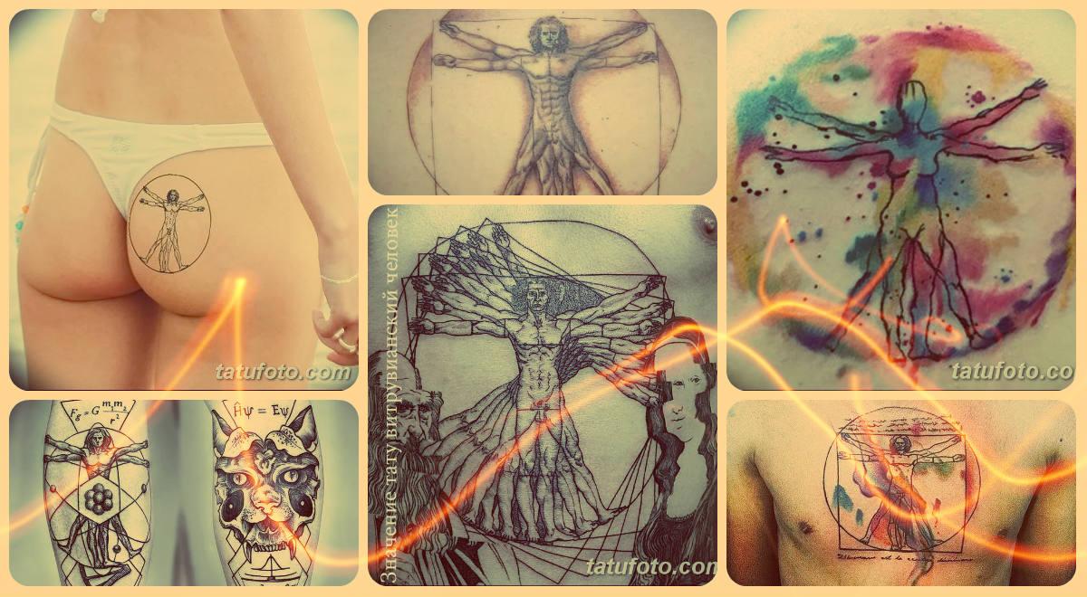 Значение тату витрувианский человек - фото примеры рисунка татуировки - варианты