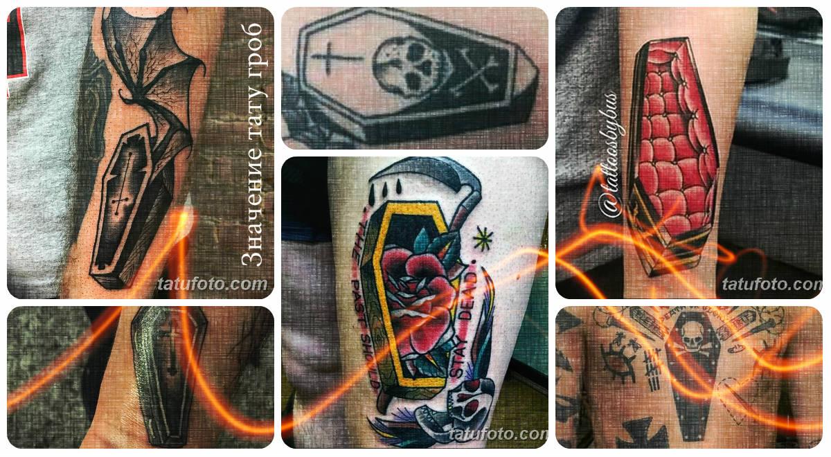 Значение тату гроб - варианты готовых рисунков татуировки на фото - коллекция