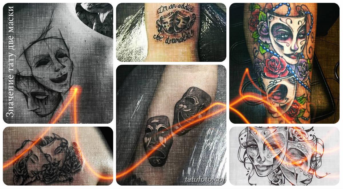 Значение тату две маски - коллекция с фото примерами готовых рисунков татуировки