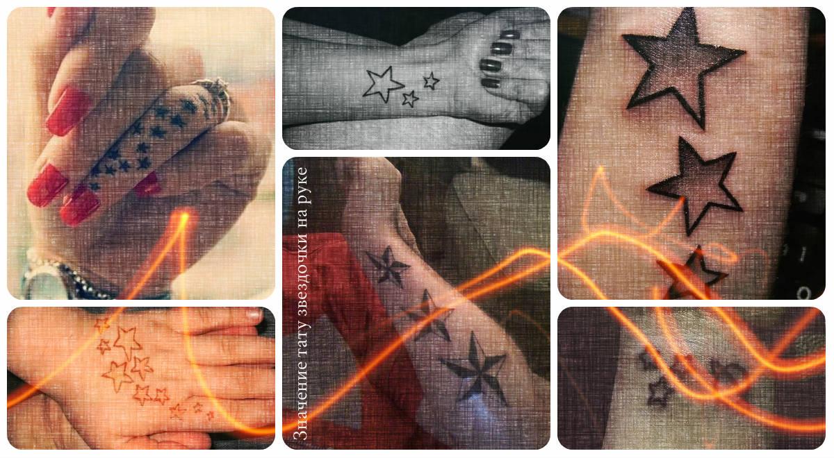 Значение тату звездочки на руке - фото примеры готовых рисунков татуировки на теле
