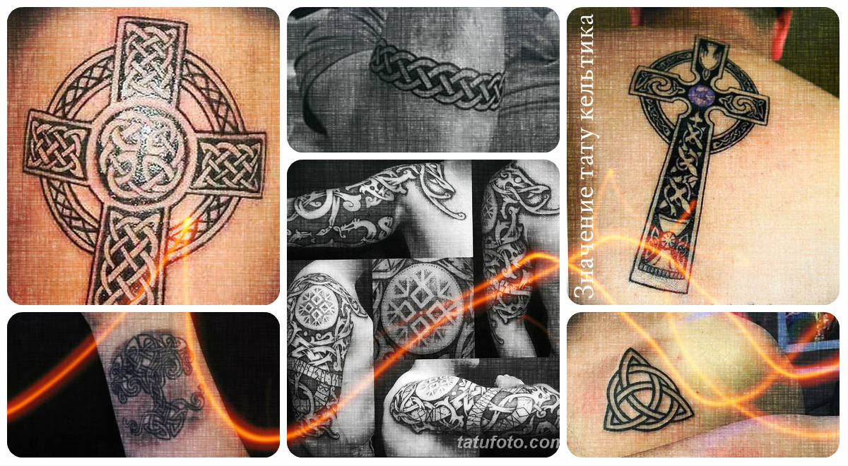Значение тату кельтика - примеры интересных рисунков татуировки на фото