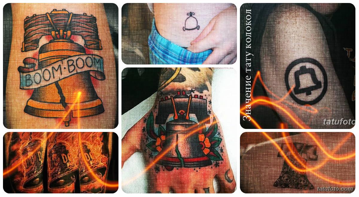 Значение тату колокол - фото примеры интересных рисунков татуировки