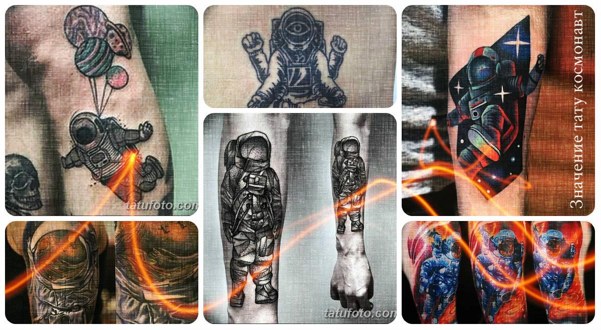 Значение тату космонавт - коллекция фото примеров рисунка тату с космонавтом