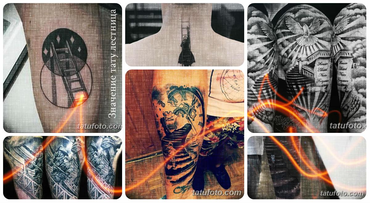 Значение тату лестница - фото примеры интересных рисунков готовых татуировок