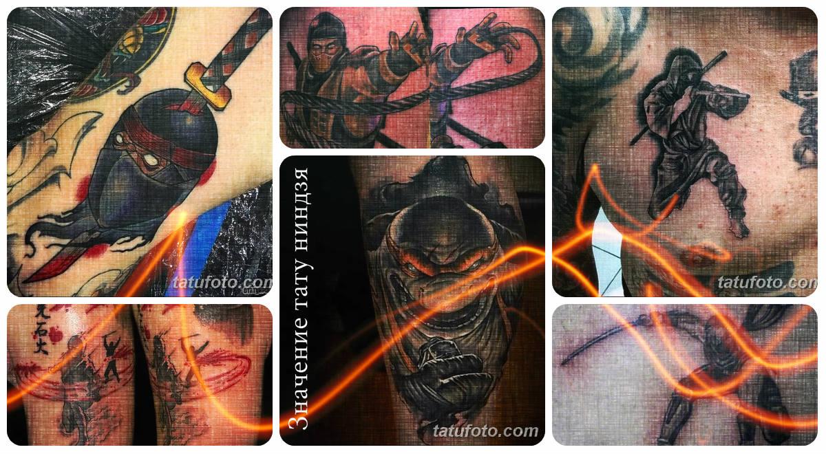 Значение тату ниндзя - фото примеры рисунков интересных татуировок