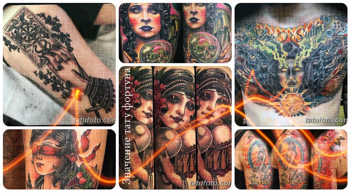 Значение тату фортуна - коллекция интересных готовых рисунков татуировки на фото