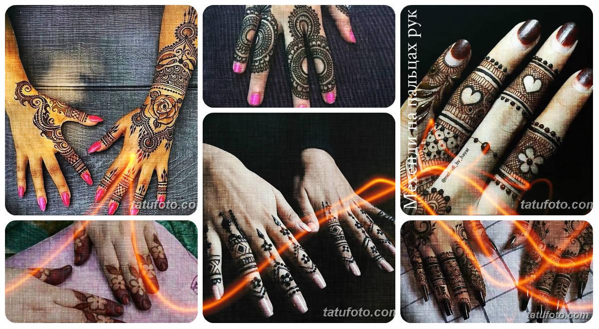 Мехенди на пальцах рук - коллекция готовых рисунков хной на фото