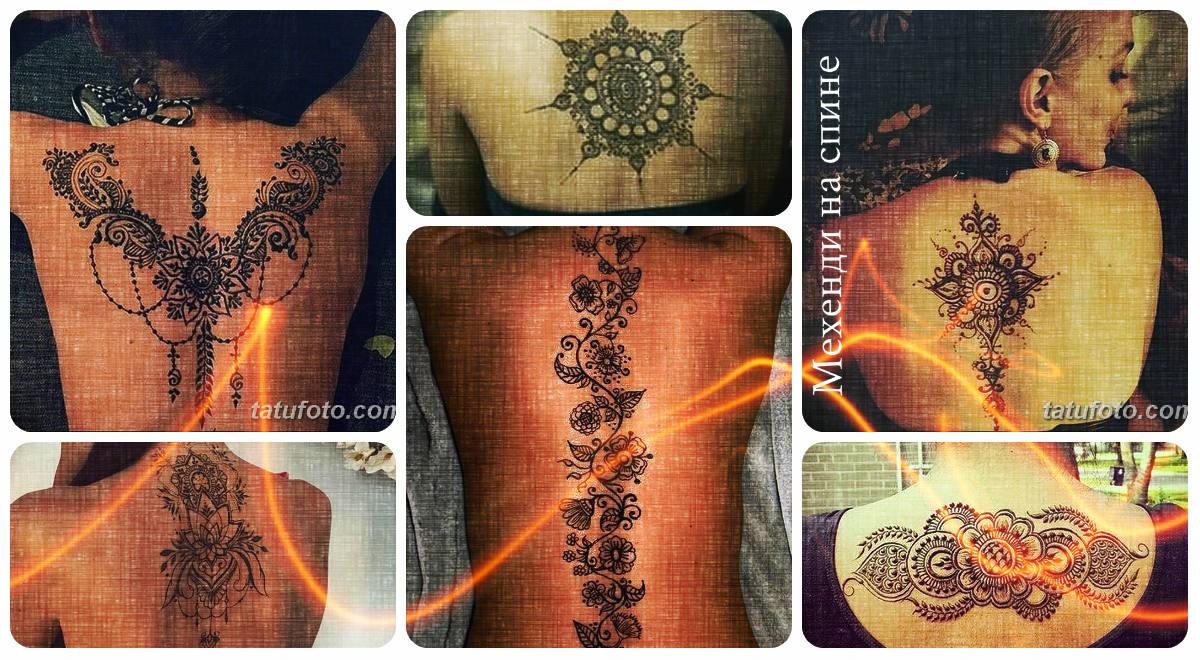 Мехенди на спине (рисунки хной) - фото примеры интересных рисунков на теле