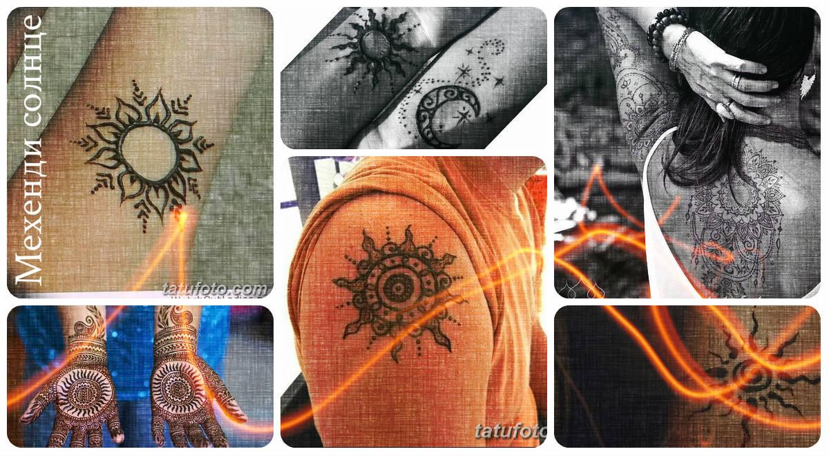 Мехенди солнце (рисунок хной) - примеры интересных готовых рисунков на фото