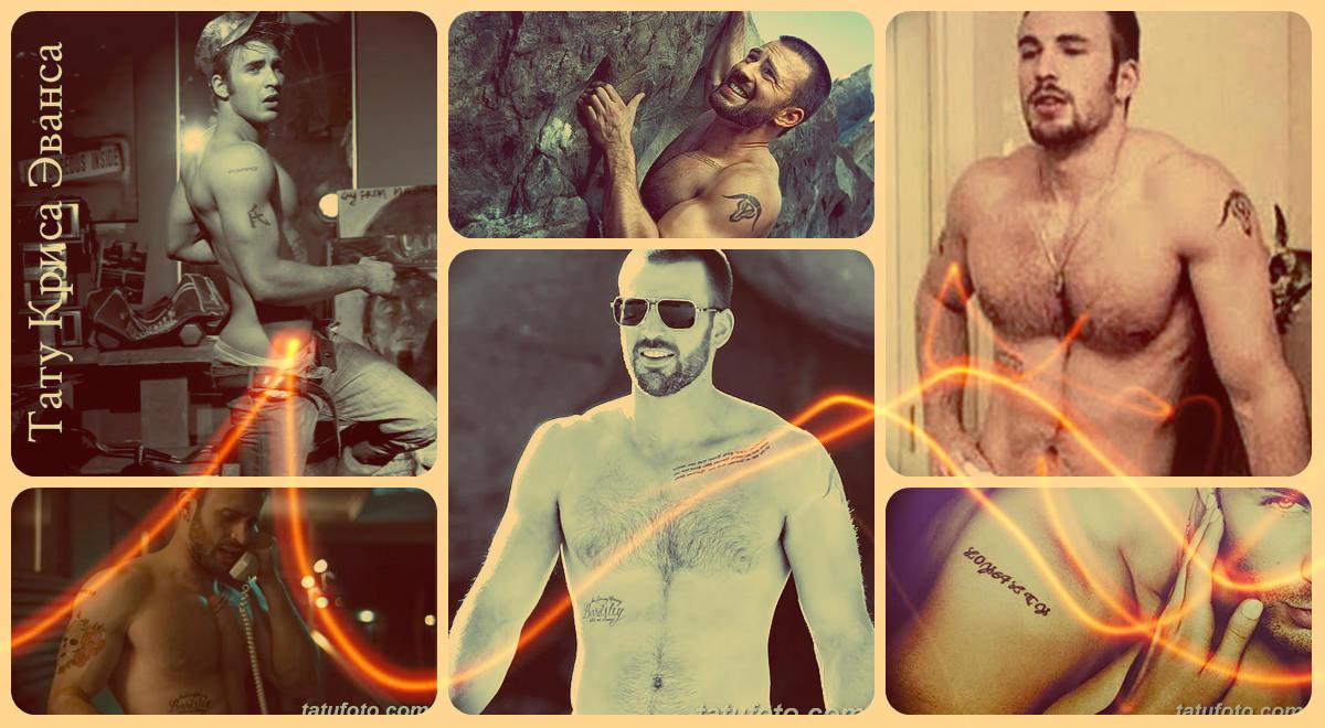 Тату Криса Эванса - коллекция фото примеров татуировки актера