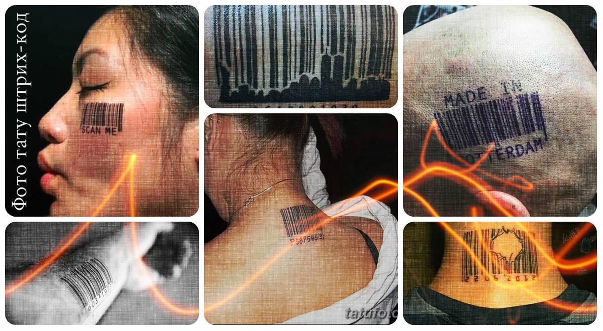 Фото тату штрих-код - примеры фотографий и рисунков с готовыми тату