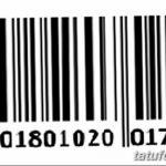 фото тату штрих-код от 21.12.2017 №032 - tattoo barcode - tatufoto.com