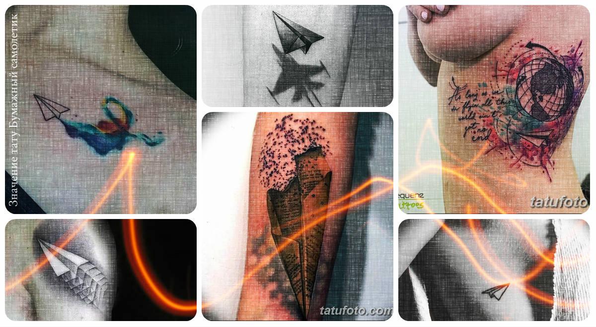 Значение тату Бумажный самолетик - коллекция фото готовых рисунков татуировки