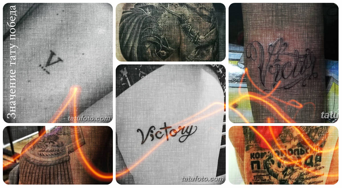 Значение тату победа - коллекция интересных готовых рисунков татуировки на фото