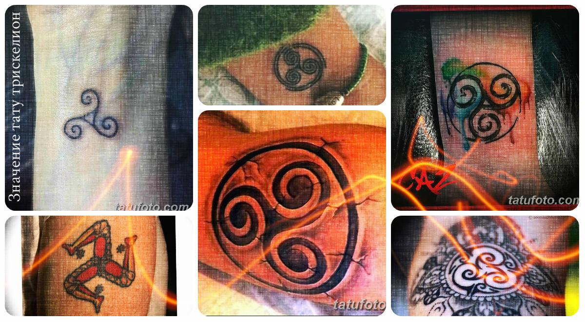 Значение тату трискелион - коллекция фото готовых рисунков татуировки