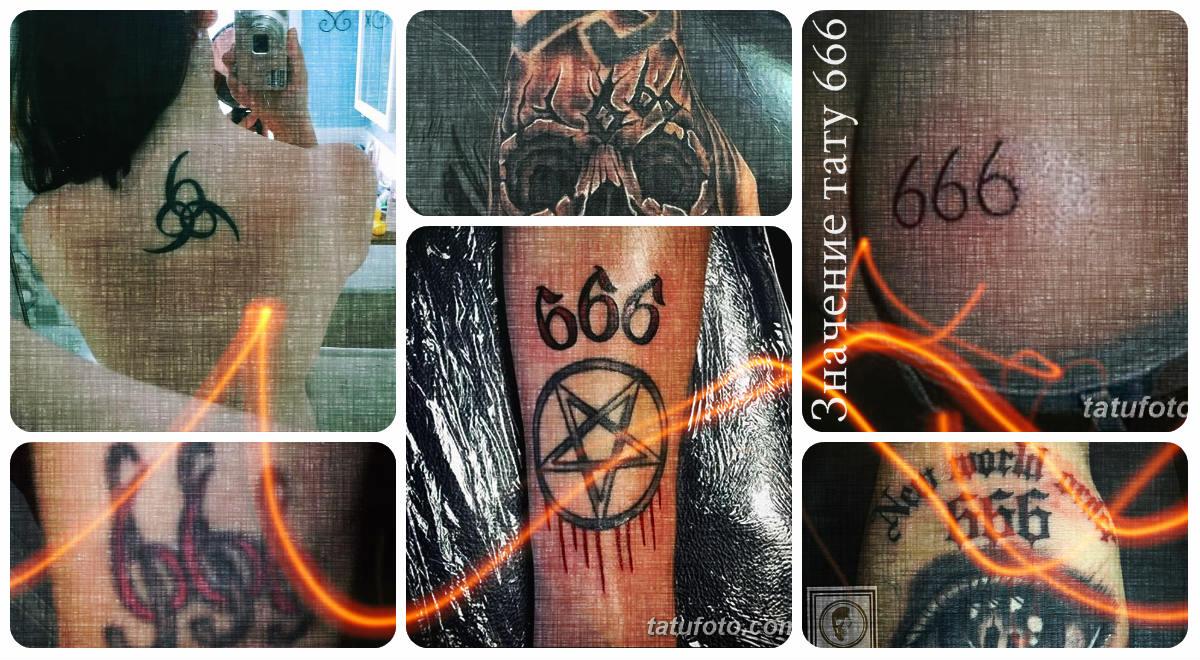 Значение тату 666 - фото примеры готовых рисунков татуировки