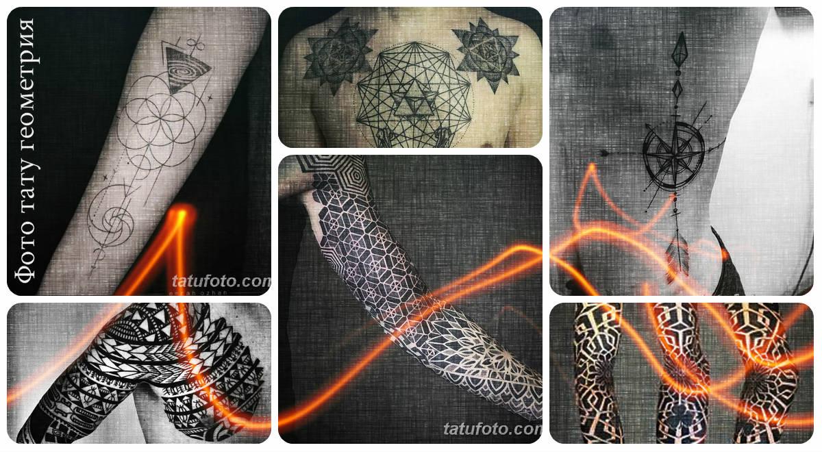 Фото тату геометрия - коллекция готовых рисунков татуировки на теле