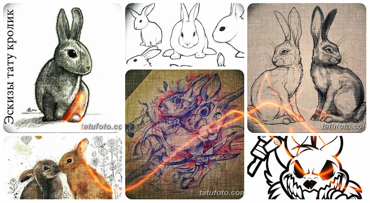 Эскизы тату кролик - коллекция рисунков для татуировки