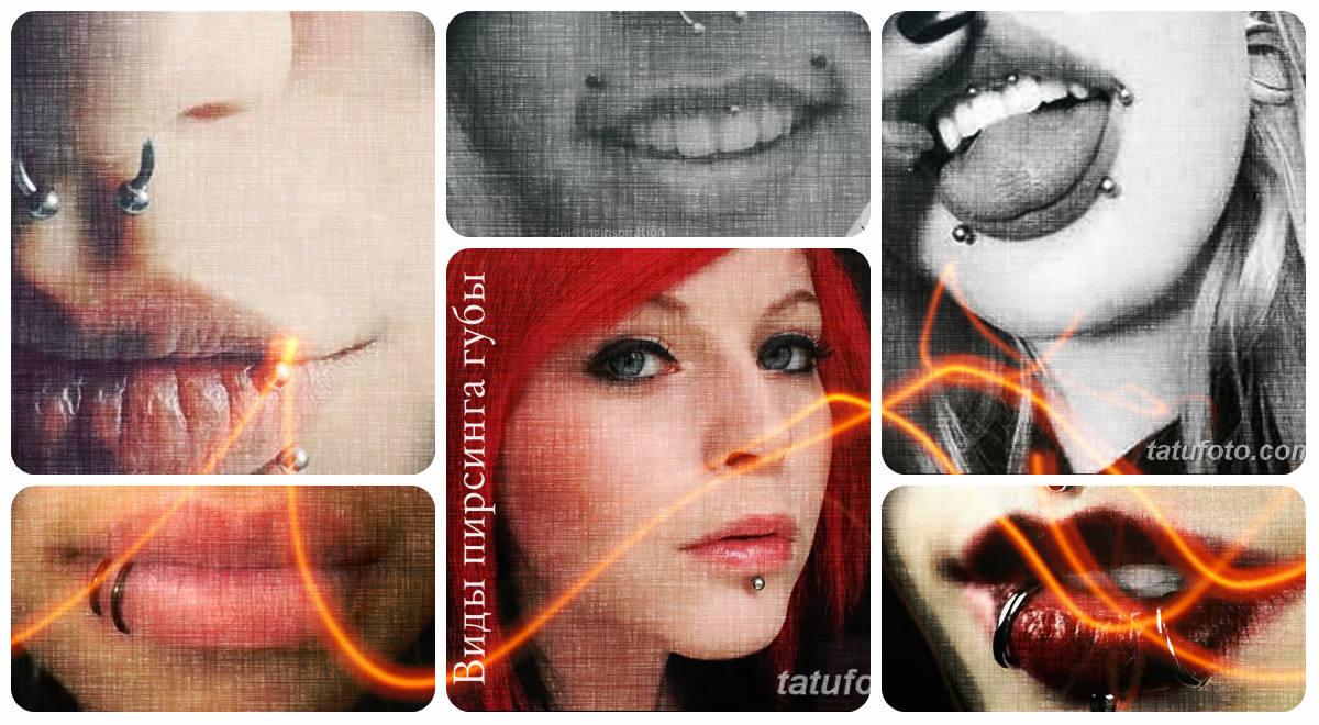 Виды пирсинга губы - коллекция фото примеров готовых проколов