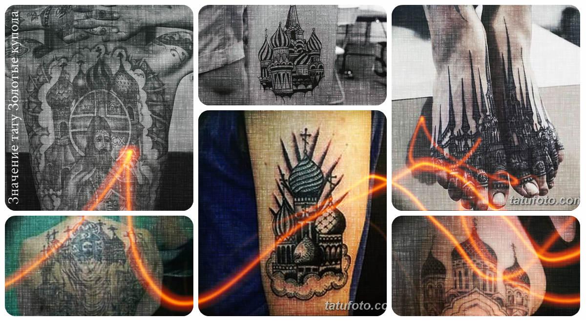 Значение тату Золотые купола - коллекция примеров готовых рисунков татуировки