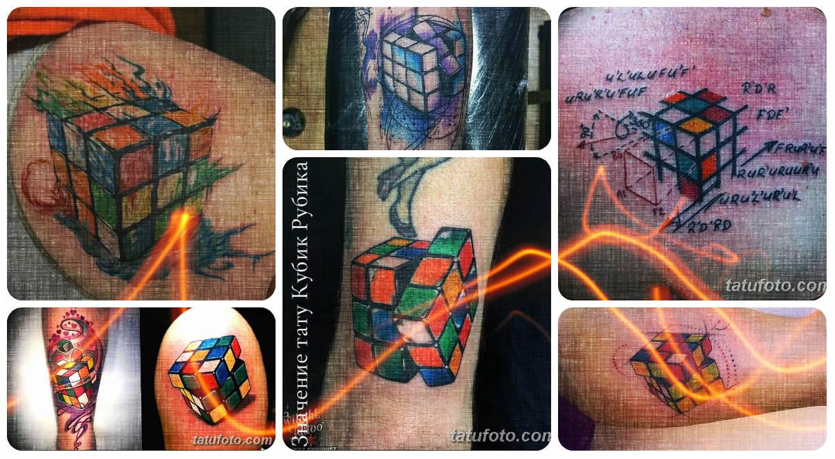 Значение тату Кубик Рубика - коллекция фото готовых рисунков татуировки