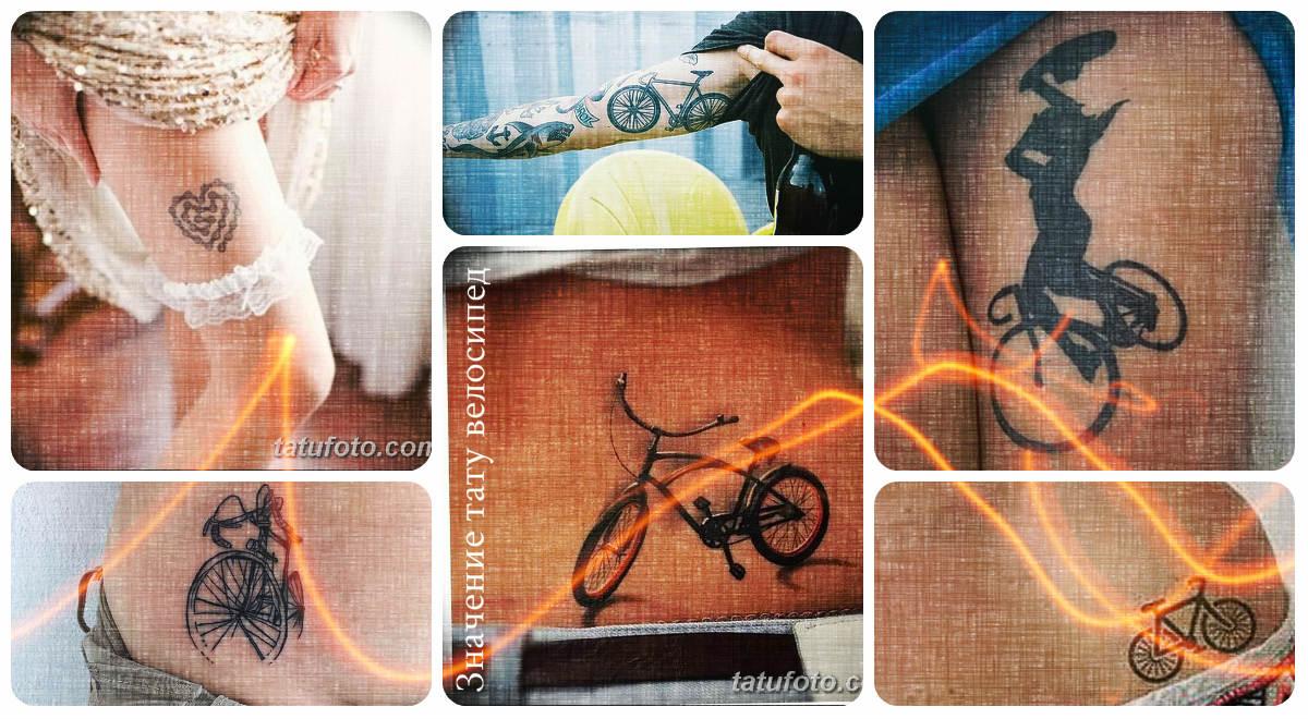 Значение тату велосипед - коллекция фото примеров готовых рисунков татуировки
