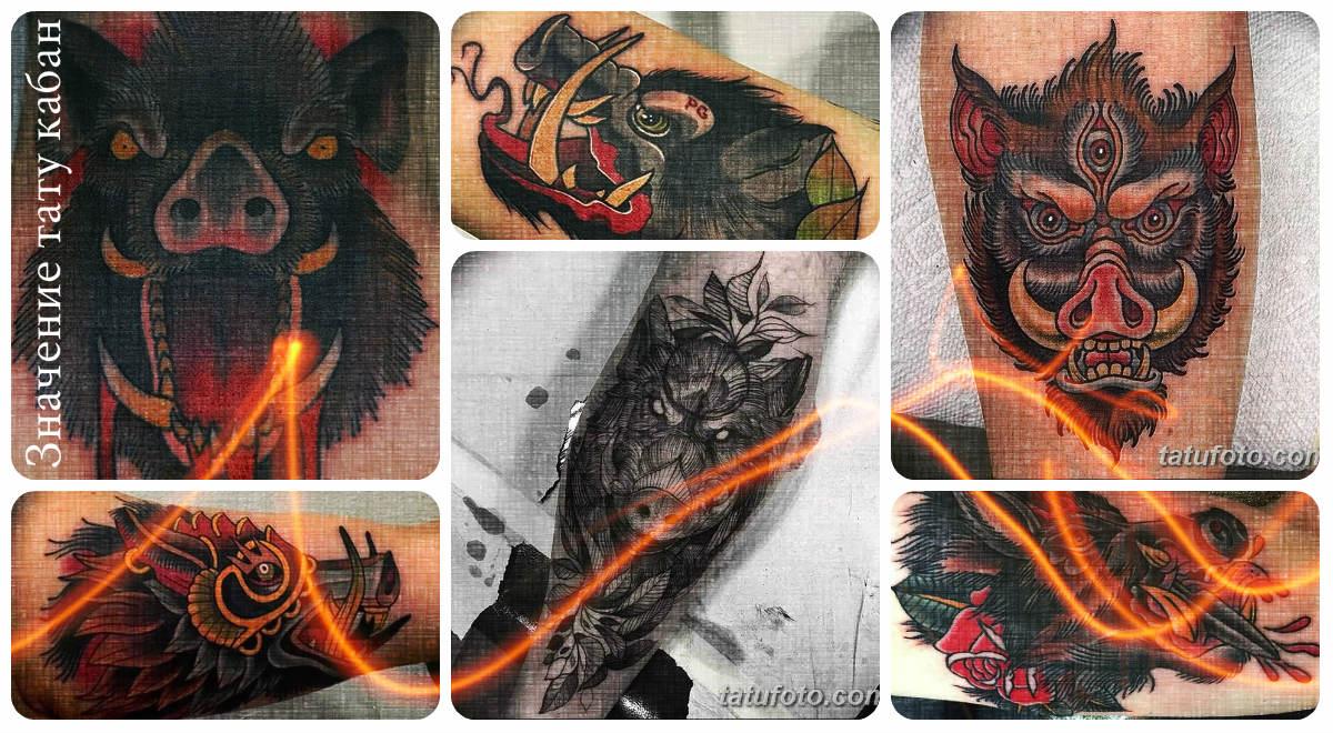 Значение тату кабан - коллекция интересных готовых рисунков татуировки на фото
