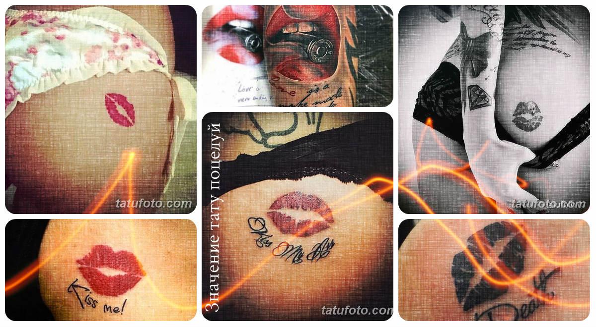 Значение тату поцелуй - коллекция готовых рисунков татуировки на фото