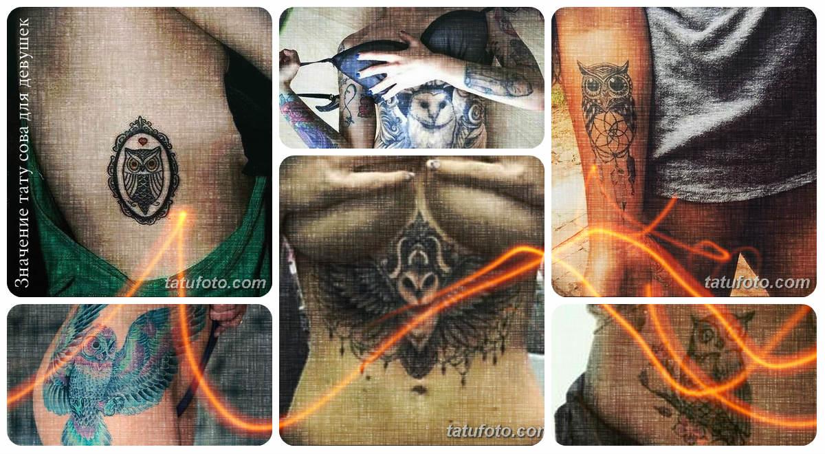 Значение тату сова для девушек - коллекция фотографий готовых рисунков татуировки