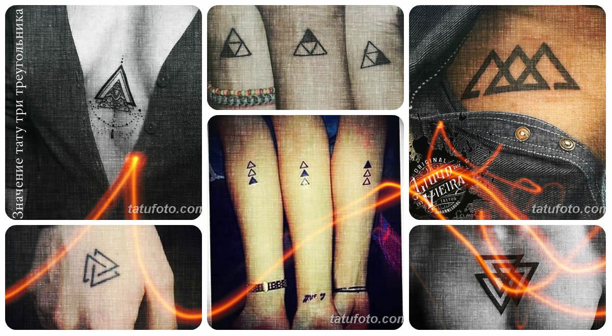 Значение тату три треугольника - коллекция фото готовых рисунков татуировки