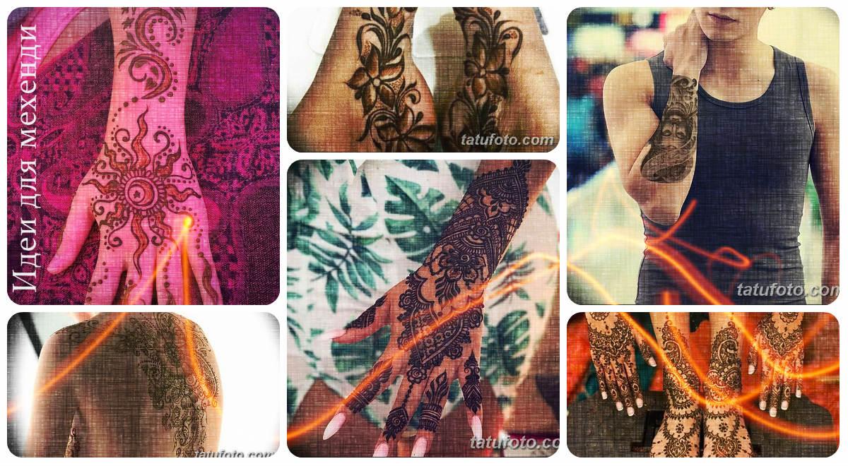 Идеи для мехенди (рисунки хной) - коллекция готовых рисунков на фото