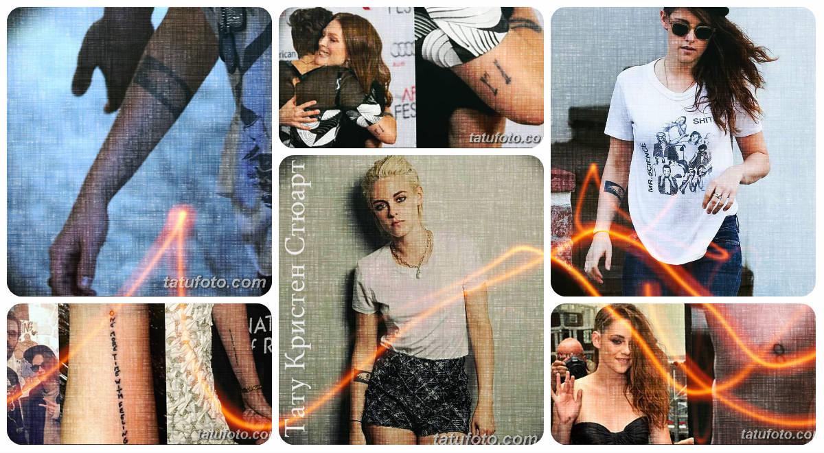 Тату Кристен Стюарт - фото примеры татуировок на теле знаменитости