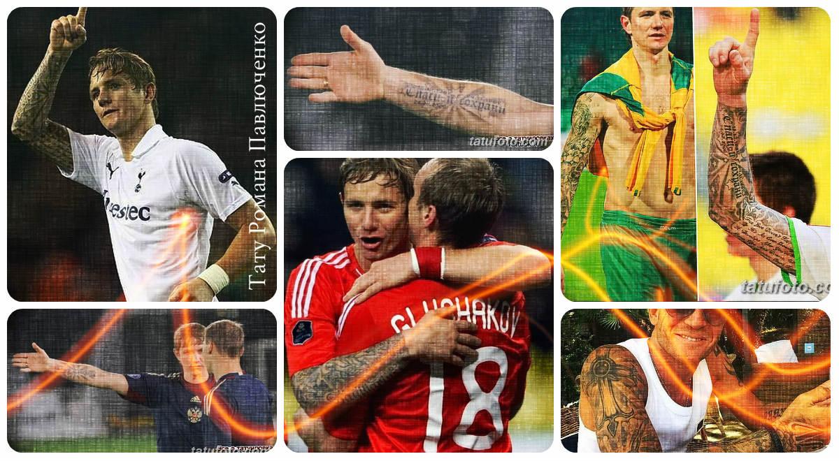Тату Романа Павлюченко - коллекция фото готовых татуировок на теле знаменитости