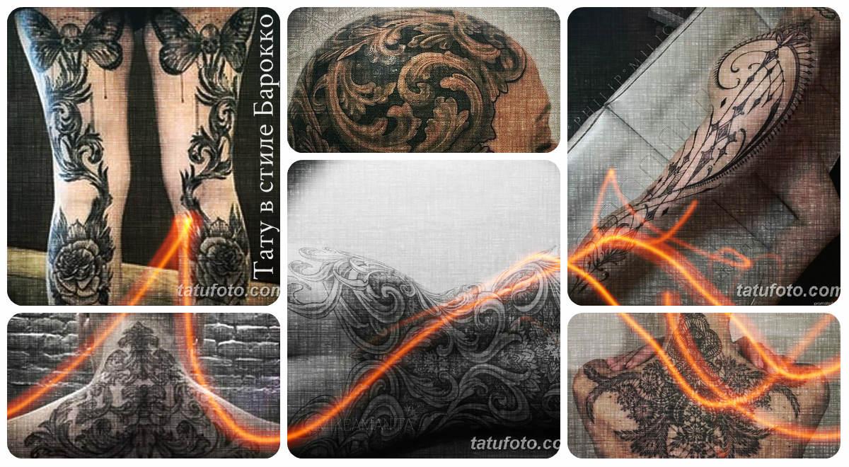 Тату в стиле Барокко - галерея рисунков готовых татуировок на фото