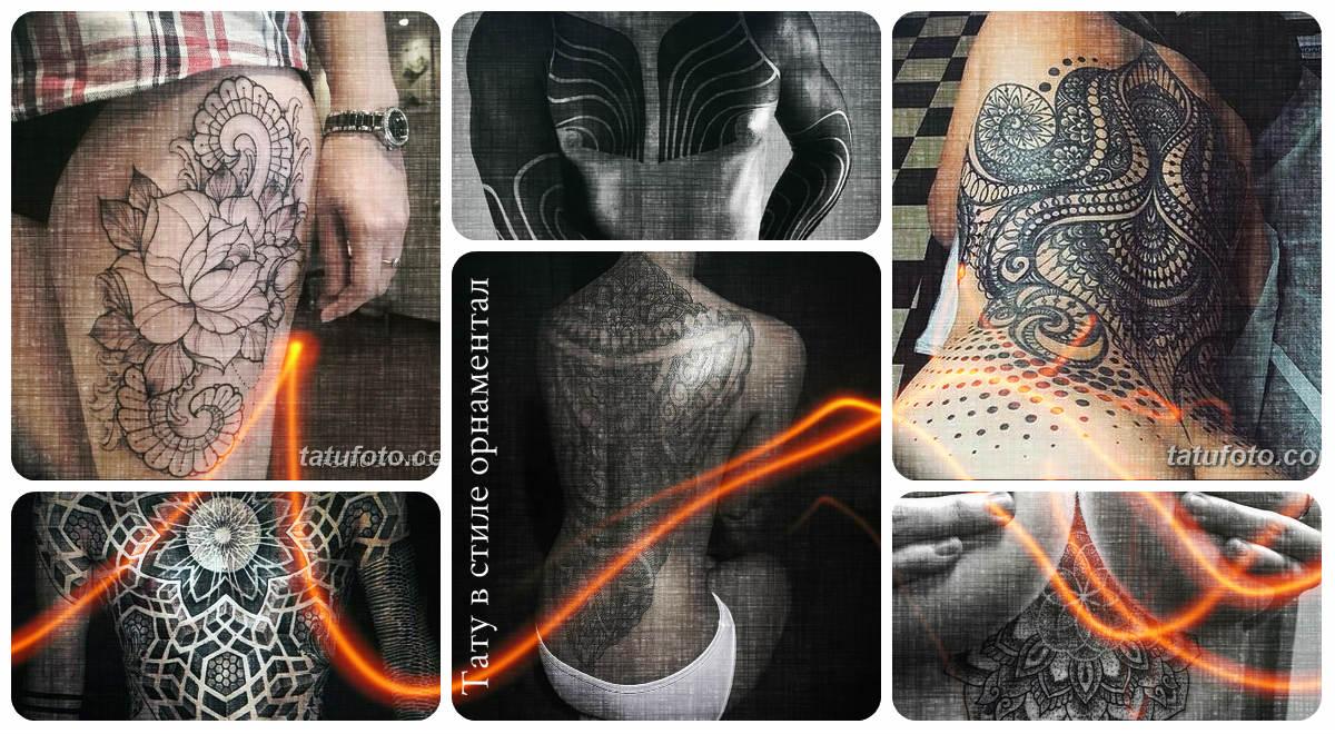 Тату в стиле орнаментал (орнамент в татуировке) - коллекция фото готовых татуировок