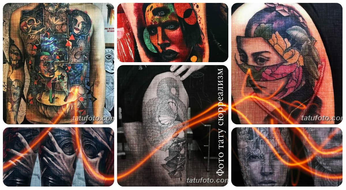 Фото тату сюрреализм - коллекция примеров готовых рисунков татуировки