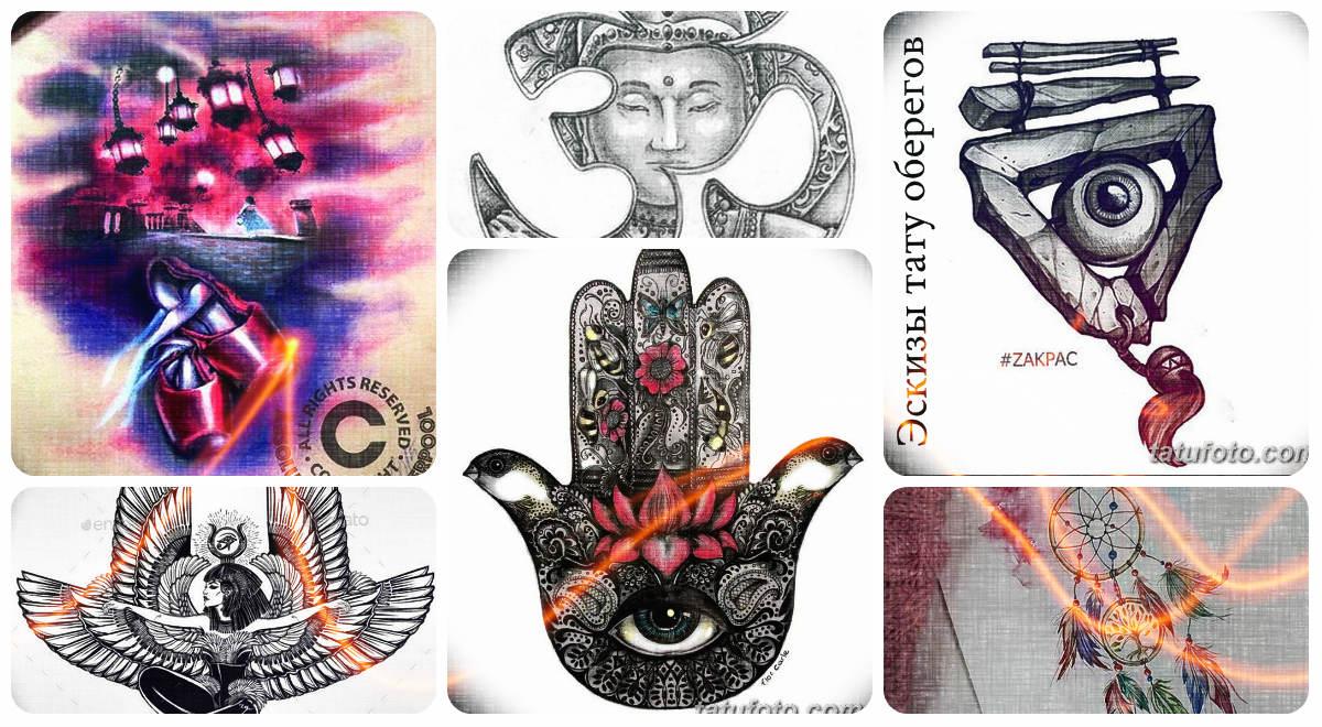 Эскизы тату оберегов - коллекция рисунков для татуировки оберег