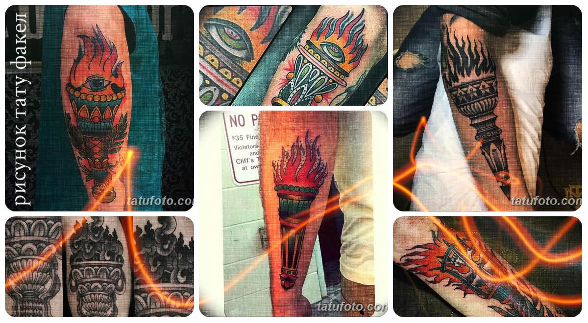 рисунок тату факел - коллекция фото готовых татуировок на теле