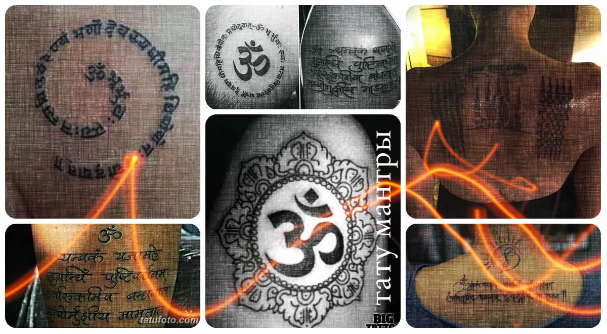 тату мантры - коллекция фото готовых рисунков татуировки