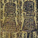 фото Эскизы тату оберегов от 17.02.2018 №188 - Sketches of tattoo amulets - tatufoto.com