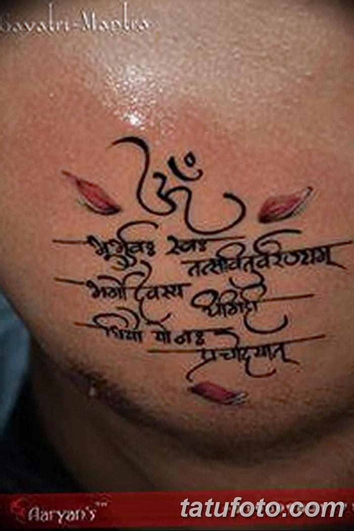 фото тату мантры от 07.02.2018 №052 - mantra tattoo - tatufoto.com