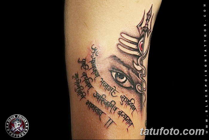 фото тату мантры от 07.02.2018 №087 - mantra tattoo - tatufoto.com