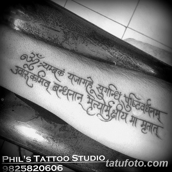 фото тату мантры от 07.02.2018 №100 - mantra tattoo - tatufoto.com