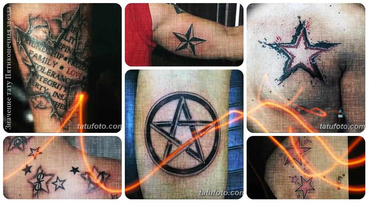 Значение тату Пятиконечная звезда - коллекция фото готовых рисунков
