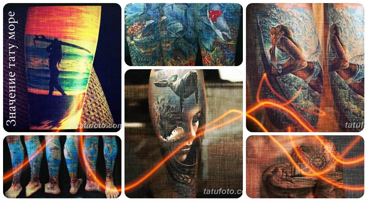 Значение тату море - коллекция фото готовых рисунков татуировки